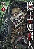魔王の処刑人 1 (ヒーロー文庫)