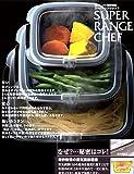 【Iwatani】電子レンジ調理容器 スーパーレンジシェフ 10点セット