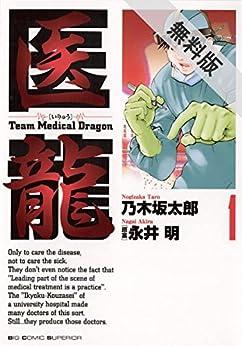 医龍(1)【期間限定 無料お試し版】 (ビッグコミックス) 乃木坂太郎
