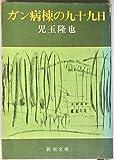 ガン病棟の九十九日 (1980年) (新潮文庫)