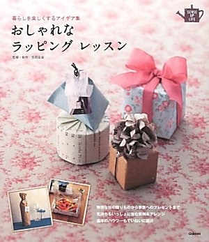 おしゃれなラッピング レッスン (SENSE UP LIFEシリーズ)