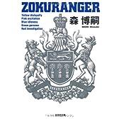 ZOKURANGER (光文社文庫)