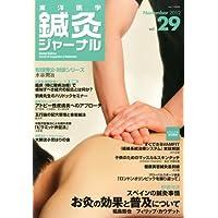 東洋医学鍼灸ジャーナル Vol.29 2012年 11月号 [雑誌]