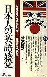 日本人の英語感覚―なぜうまくなれないのか 英語苦手の構造 (二十一世紀図書館)