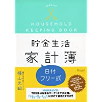 貯金生活 chokin!家計簿(日付記入式)