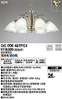 オーデリック/シャンデリア ~10畳 OC006487PC1 調光器別売