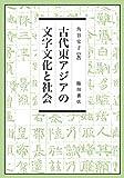 古代東アジアの文字文化と社会