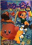星のカービィ64 4コママンガ劇場 (3)