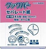 旭化成 クックパー 業務用 セパレート紙(500枚入)丸型 18cm M-18