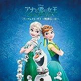 アナと雪の女王 エルサのサプライズ サントラ等