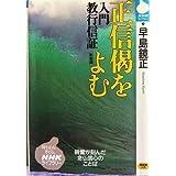 正信偈をよむ―入門教行信証 (NHKライブラリー)