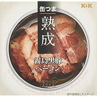 K&K 缶つま熟成 霧島黒豚ベーコン 50g