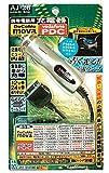 カシムラ スーパーチャージャー ブルーLED PD AJ-26
