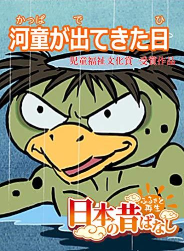 【フルカラー】「日本の昔ばなし」 河童が出てきた日 (eEHON コミックス)