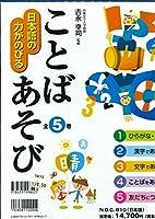 日本語の力がのびることばあそび(全5巻セット)