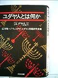 ユダヤ人〈1〉ユダヤ人とは何か (1985年)