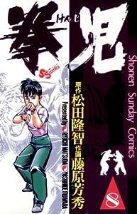 拳児(8) (少年サンデーコミックス)