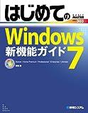 はじめてのWindows7新機能ガイド (BASIC MASTER SERIES 303)