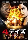 4デイズ[DVD]