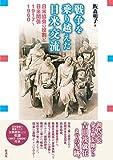 戦争を乗り越えた日米交流: 日米協会の役割と日米関係 1917‐1960