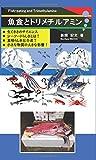 魚食とトリメチルアミン: 生ぐささからはじまるサイエンス (MyISBN - デザインエッグ社)