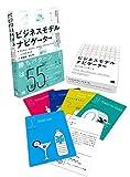 ビジネスモデル・ナビゲーター 【書籍+55パターンカード】セット