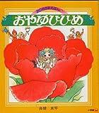 おやゆびひめ (1982年) (おひめさまえほん)