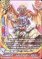 【シングルカード】HBT02)トラップマスター・ドラゴン/レア(ホロ)/ドラゴンW/モンスター H-BT02/0026