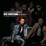 GREAT SONGS of COOLS:横山剣 SELECTION ~シンデレラ・リバティ~