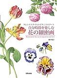 Amazon.co.jp自分時間を楽しむ花の細密画 (フレンチスタイルのボタニカルアート)