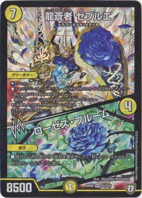 デュエルマスターズ新8弾/DMRP-08/S1/SR/龍蒼者 ゼブルエ/ローゼス・ブルーム