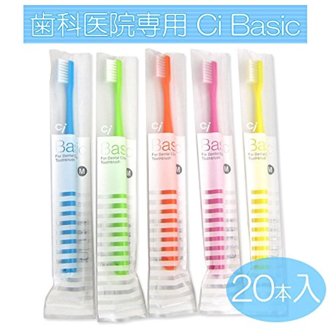 消毒剤ぴったり資料Ci ベーシック (M ふつう 5色アソート) 20本入【Ciメディカル 歯ブラシ】