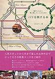 散歩しながら買い物したい人のためのパリを旅する本 画像