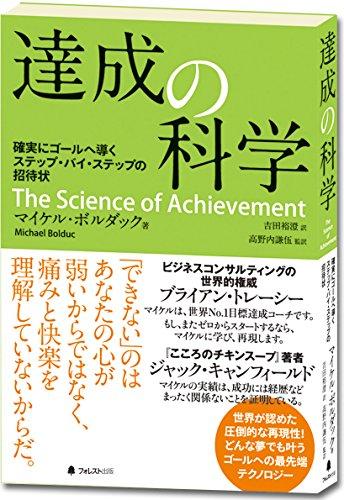 達成の科学――確実にゴールへ導くステップ・バイ・ステップの招待状