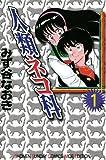 人類ネコ科〔ワイド版〕(1) (少年サンデーコミックス)