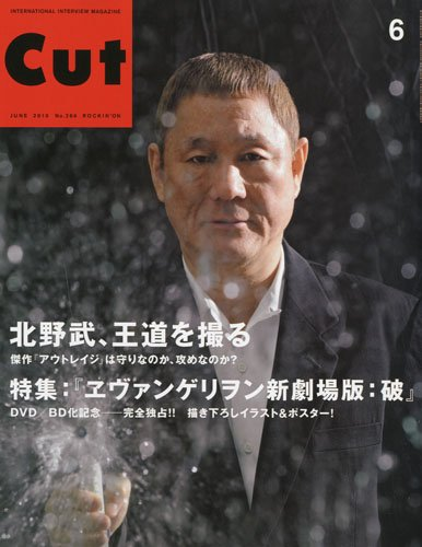 Cut (カット) 2010年 06月号 [雑誌]の詳細を見る