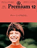 & Premium (アンド プレミアム) 2016年 12月号 [チャーミングなひと。]