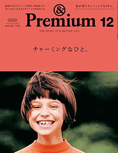 & Premium (アンド プレミアム) 2016年 12月号 [チャーミングなひと。]の詳細を見る