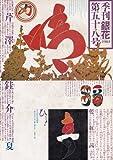 季刊銀花1984夏58号