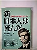 新・日本人は死んだ―家庭から日本の崩壊が始まっている (1982年)