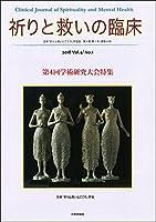 祈りと救いの臨床 Vol.4 No.1