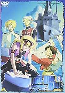 タイドライン・ブルー 3 [DVD]