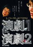 演劇1・2[DVD]