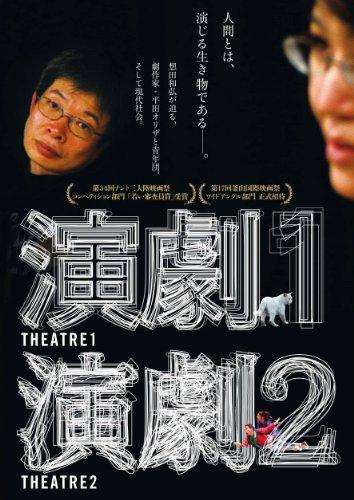 演劇1・2 [DVD]の詳細を見る