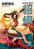 貂蝉―女剣三国志 (徳間文庫)