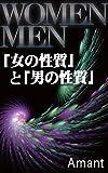 「女の性質」と「男の性質」_失速するこの世界を立て直すために女の性質の目覚めが始まっている!