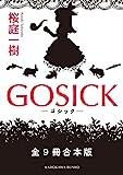 GOSICK 全9冊合本版 (角川文庫)