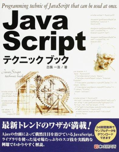 JavaScriptテクニックブックの詳細を見る