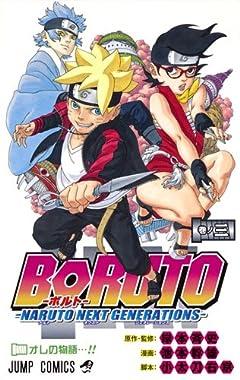 BORUTO-ボルト- -NARUTO NEXT GENERATIONS-の最新刊