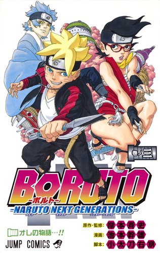 BORUTO―ボルト― 3 ―NARUTO NEXT GENERATIONS― (ジャンプコミックス)